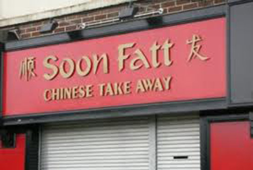 Soon Fatt restaurant; branding gone wrong